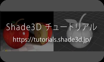shade3d 公式 shade 3d の使い方